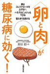 〈卵と肉〉が糖尿病に効く!