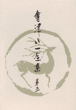 會津八一全集 第5巻 - 短歌 下-電子書籍