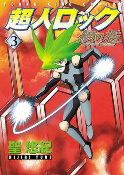 超人ロック 鏡の檻 / 3-電子書籍