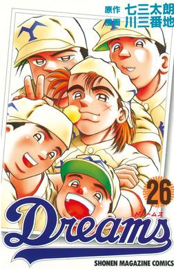 Dreams(26)-電子書籍