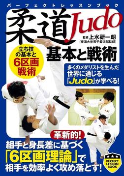 柔道 基本と戦術-電子書籍