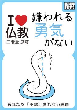 嫌われる勇気がない あなたが承認されない理由【I love 仏教】-電子書籍