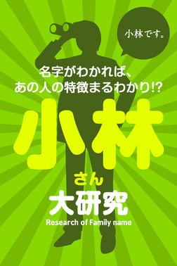 小林さん大研究~名字がわかれば、あの人の特徴まるわかり!?-電子書籍
