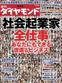 週刊ダイヤモンド 09年4月11日号-電子書籍