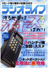 ラジオライフ2003年7月号