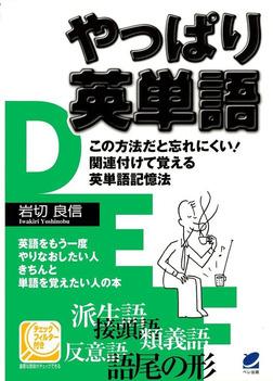 やっぱり英単語-電子書籍