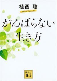 がんばらない生き方(講談社文庫)