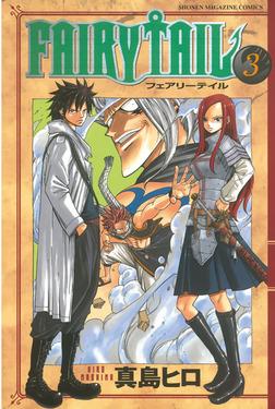 FAIRY TAIL(3)-電子書籍