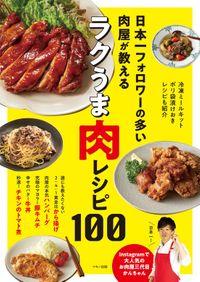 日本一フォロワーの多い肉屋が教える ラクうま肉レシピ100(マキノ出版)