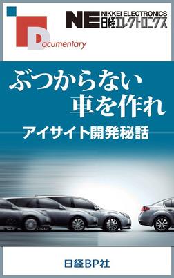 ぶつからない車を作れ アイサイト開発秘話-電子書籍