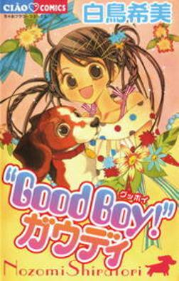 Good Boy!ガウディ-電子書籍