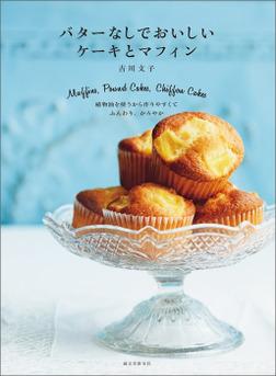 バターなしでおいしい ケーキとマフィン-電子書籍