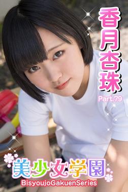 美少女学園 香月杏珠 Part.79-電子書籍