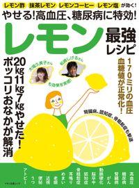 やせる!高血圧、糖尿病に特効!レモン最強レシピ(マキノ出版)