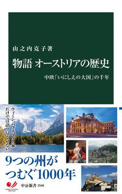 物語 オーストリアの歴史 中欧「いにしえの大国」の千年-電子書籍