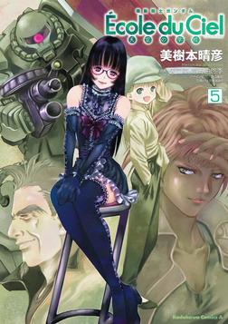 機動戦士ガンダム エコール・デュ・シエル(5)-電子書籍