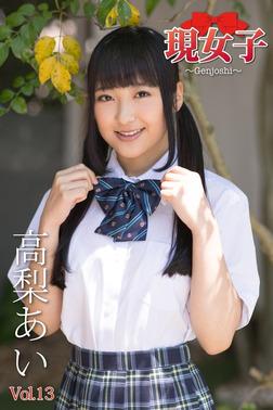 高梨あい 現女子 Vol.13-電子書籍