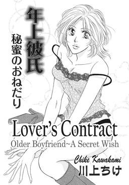 Lover's Contract, Chapter 5:Older Boyfriend~A Secret Wish