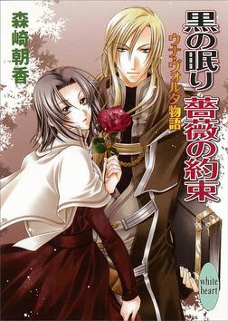 黒の眠り 薔薇の約束 ウナ・ヴォルタ物語-電子書籍