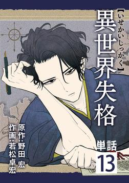 異世界失格【単話】(13)-電子書籍