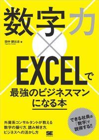 数字力×EXCELで最強のビジネスマンになる本