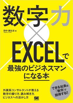 数字力×EXCELで最強のビジネスマンになる本-電子書籍