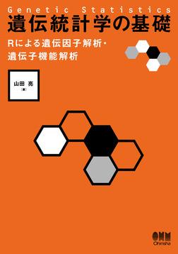 遺伝統計学の基礎 Rによる遺伝因子解析・遺伝子機能解析-電子書籍