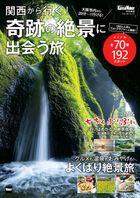 関西から行く!奇跡の絶景に出会う旅 2018-19 関西ウォーカー特別編集