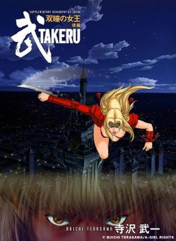 武 TAKERU2-電子書籍