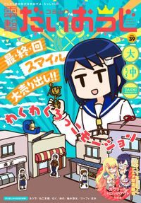 コミック電撃だいおうじ VOL.39