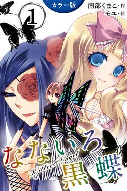 [カラー版]なないろ黒蝶~KillerAngel 〈女子高生殺し屋集団〉1巻-電子書籍