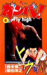 ガンバ! Fly high【期間限定 無料お試し版】
