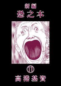 新編恐之本(11)