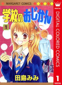 学校のおじかん カラー版 1-電子書籍