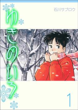 ゆきのいろ(1)-電子書籍