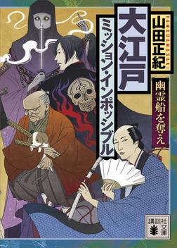 大江戸ミッション・インポッシブル 幽霊船を奪え-電子書籍