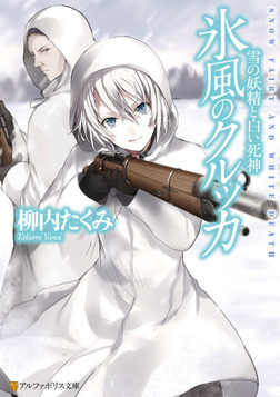 氷風のクルッカ 雪の妖精と白い死神-電子書籍