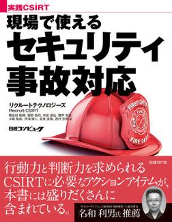 実践CSIRT 現場で使えるセキュリティ事故対応-電子書籍