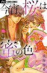 今宵、桜は蜜の色~吉原恋歌~【マイクロ】【期間限定 無料お試し版】