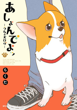 あしょんでよッ ~うちの犬ログ~ 9-電子書籍