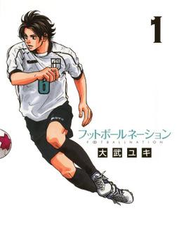 フットボールネーション(1)【期間限定 無料お試し版】-電子書籍