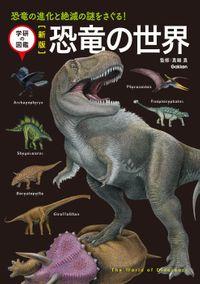 新版 恐竜の世界 恐竜の進化と絶滅の謎をさぐる!