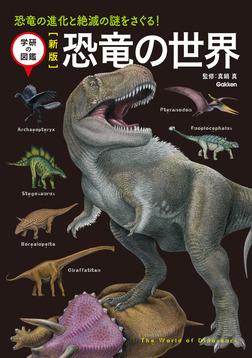 新版 恐竜の世界 恐竜の進化と絶滅の謎をさぐる!-電子書籍