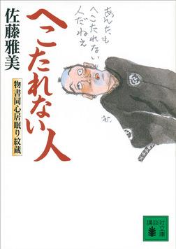 へこたれない人 物書同心居眠り紋蔵(十二)-電子書籍