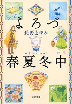 よろづ春夏冬中-電子書籍