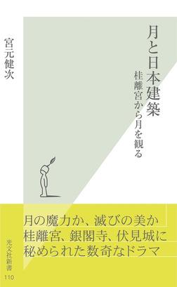 月と日本建築~桂離宮から月を観る~-電子書籍