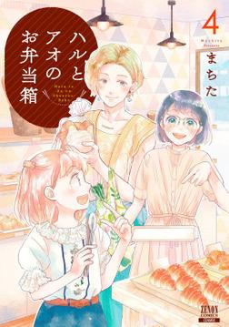 ハルとアオのお弁当箱 4巻-電子書籍