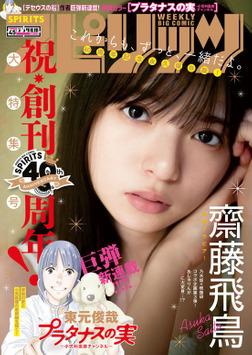 週刊ビッグコミックスピリッツ 2020年45号(2020年10月5日発売)-電子書籍