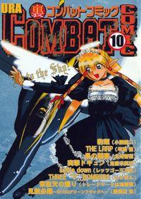 裏コンバットコミック10