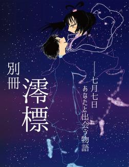 別冊澪標 七夕号-電子書籍